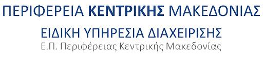 Ενίσχυση των Επιχειρήσεων της Περιφέρειας Κεντρικής Μακεδονίας που επλήγησαν από τον κορωνοϊό