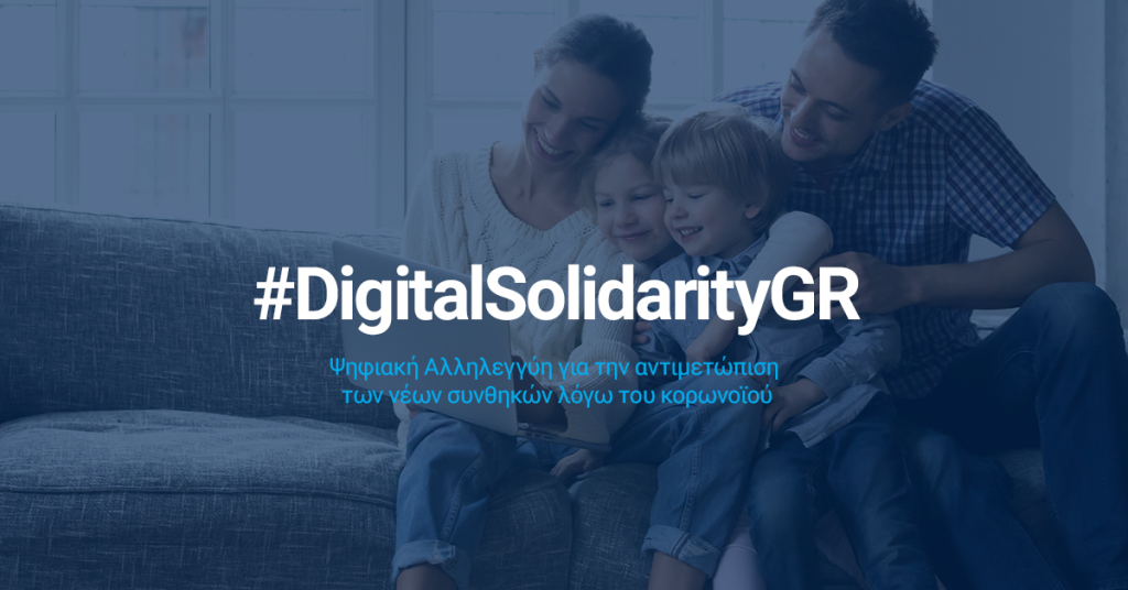 Συμμετοχή της IBC IT & Business Consultants στη δράση του Υπουργείου Ψηφιακής Διακυβέρνησης #DigitalSolidarityGR