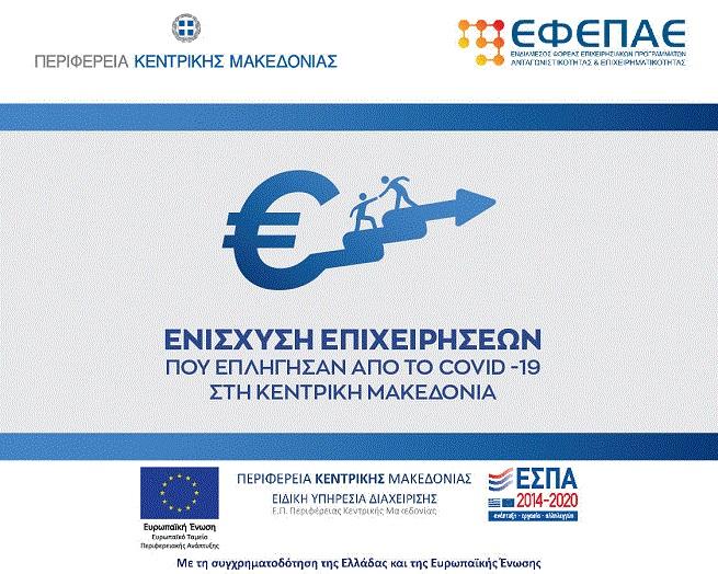 Προκήρυξη προγράμματος «Ενίσχυση μικρών και πολύ μικρών Επιχειρήσεων που επλήγησαν από τον Covid-19 στην Κεντρική Μακεδονία»